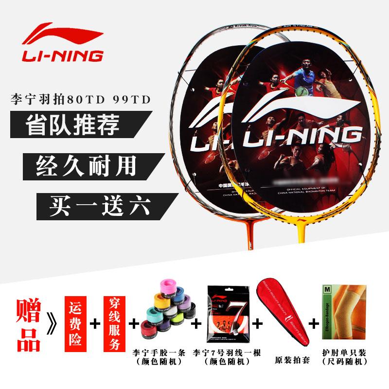 专柜李宁羽毛球拍 谌龙N99 80TD版羽拍 纤维进攻型单拍促销包邮