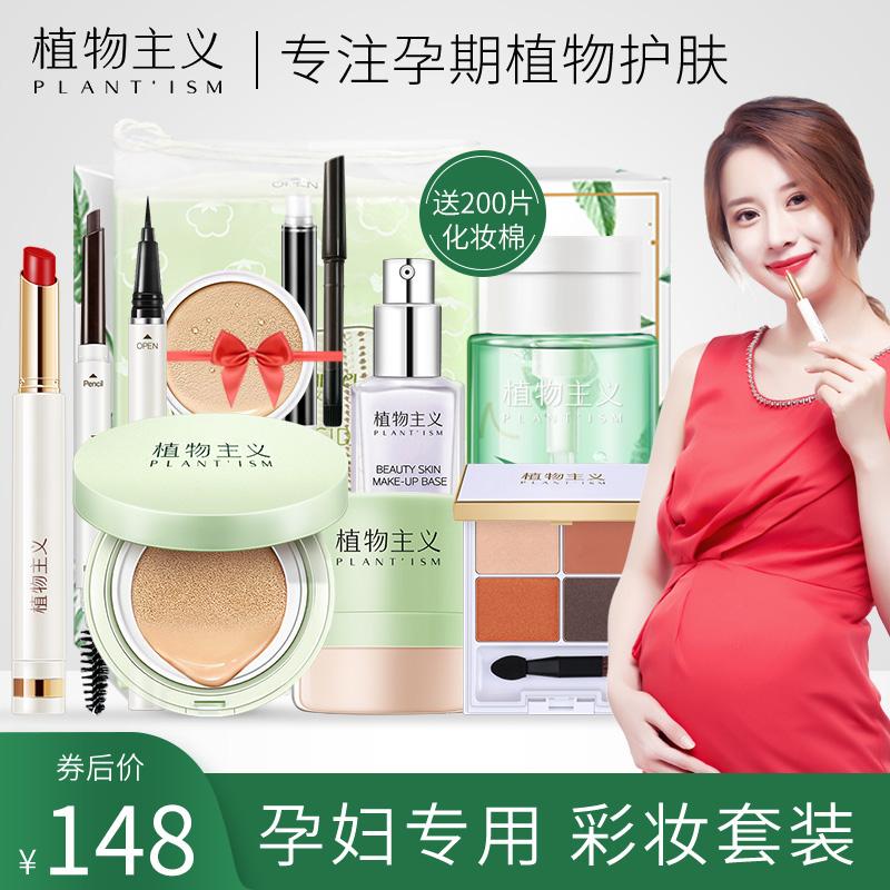 植物主义孕妇专用彩妆套装化妆品孕期怀孕期女可用的全套组合正品