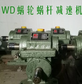 WD蜗轮蜗杆减速机3模4模WD48,WD62,WD63,WD78,WD82涡轮齿轮减速机