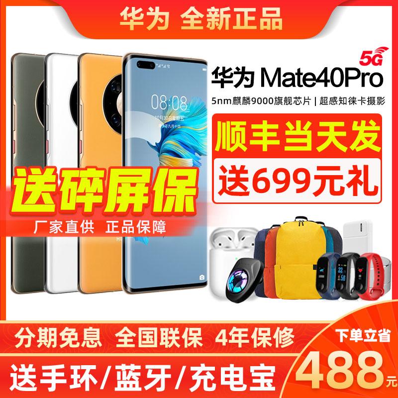 官网Huawei/华为 Mate 40 pro 5G直降全网通新手机官方旗舰店正品