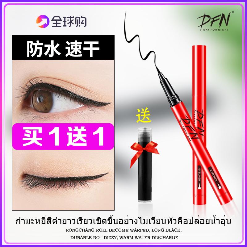 Thailand DFN Eyeliner Pen waterproof, anti halo, soft brush, water flow, fast drying, allergy prevention, beginners