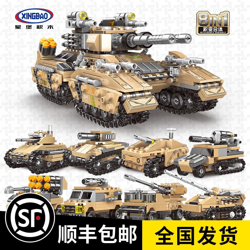 乐高坦克二战军事模型履带式多变八合一益智积木拼装玩具男孩子