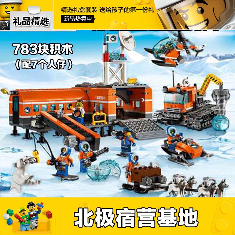 乐高城市系列男孩子极地探险60036北极大本营基地拼装积木玩具