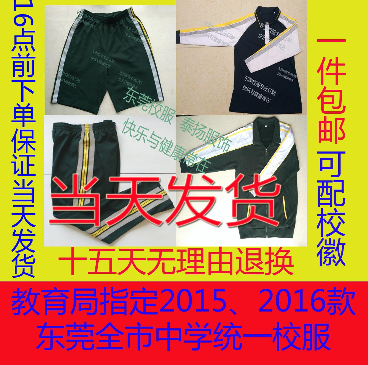 Товар в наличии Средняя школа младшего средней школы Dongguan высокая от 2015 до 2017 полностью Школьная форма унификации города, голубая лист . Болезненное качество cyanine