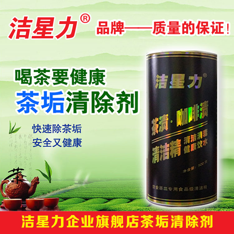 Jiexingli tea stain cleaner tea stain and coffee stain remover
