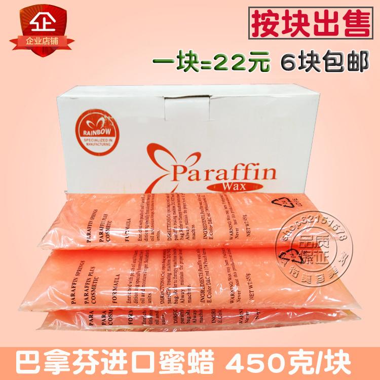 进口巴拿芬护手腊手膜蜡疗机专用蜜蜡美容蜡 滋润美白美容院优质