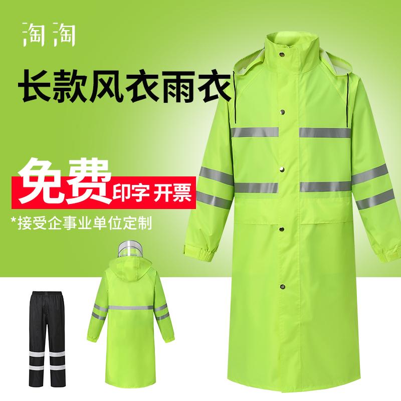 荧光绿长款雨衣连体全身反光安全防护劳保雨披徒步物业站岗工作服