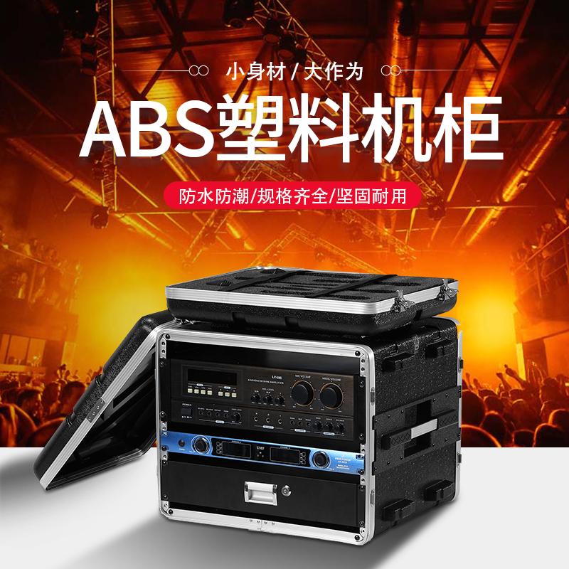 ABS塑料手提航空箱功放4U麦克风接收器抽屉8U机柜无线话筒6U机箱