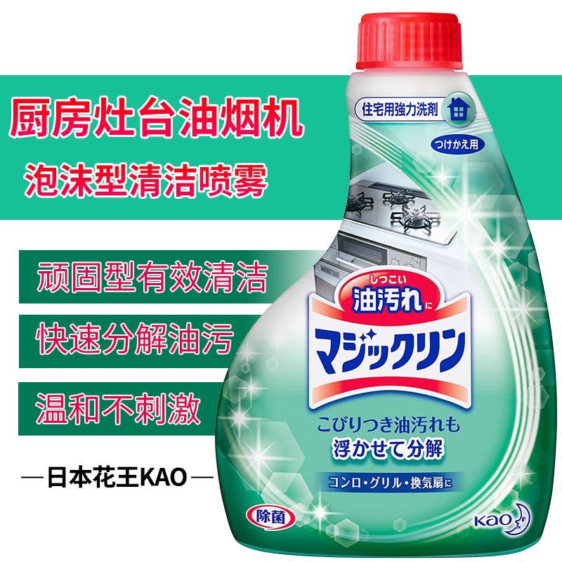 日本原装花王強力泡型台所油汚れ洗剤400 ml詰め替え*頑固油あかの分解
