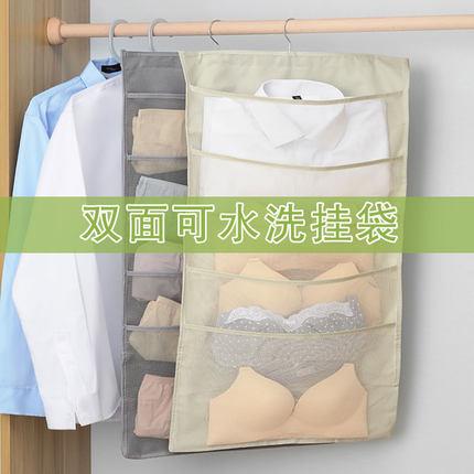 宿舍双面收纳挂袋衣柜内衣袜子寝室墙挂门后神器悬挂式储物袋