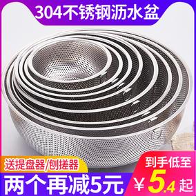 加厚304不锈钢沥水篮洗菜盆水果篮