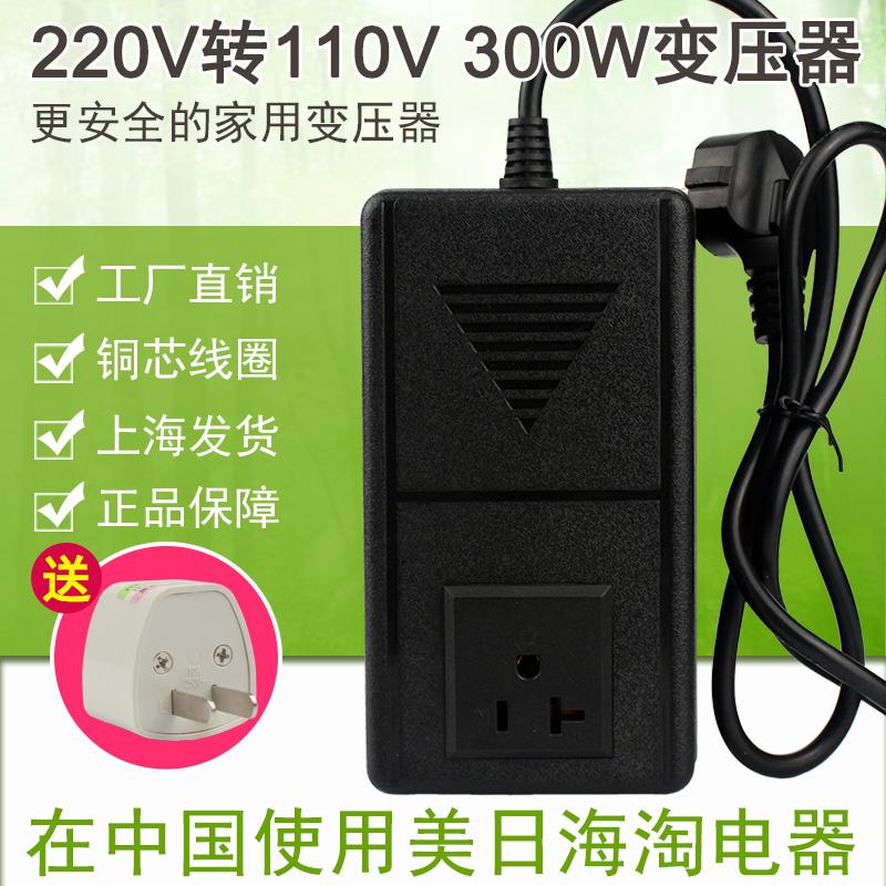 景赛变压器220V转110V美国日本家用空气净化器电源电压转换器300W