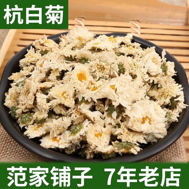 Произвольно 5 часть ханчжоу белый хризантема дань хризантема дань хризантема масса простой упаковка 50g