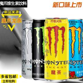 魔爪Monster energy魔爪碳酸功能维生素能量饮料330ml*24听王一博图片