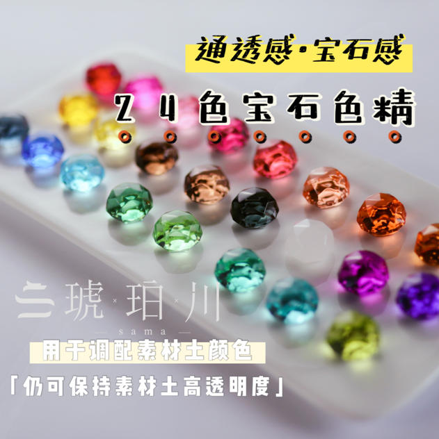 [amber Sichuan] 24 Color Gemstone color essence material, soil color matching, higher transparency, gutta percha UV color matching