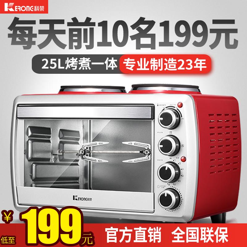 科荣kr-91-25bs家用全自动小型烤箱