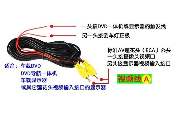 倒车摄像头视频 音频线AV线 带倒车电源控制线6米8米10米15米可选