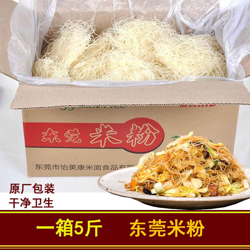 广东东莞米粉5斤干米粉特产 正宗广东炒米粉细米线桂林米粉河
