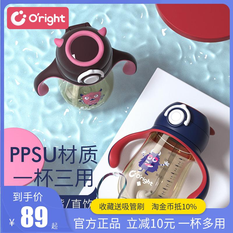 限时抢购oright ppsu宝宝喝水饮水吸管杯