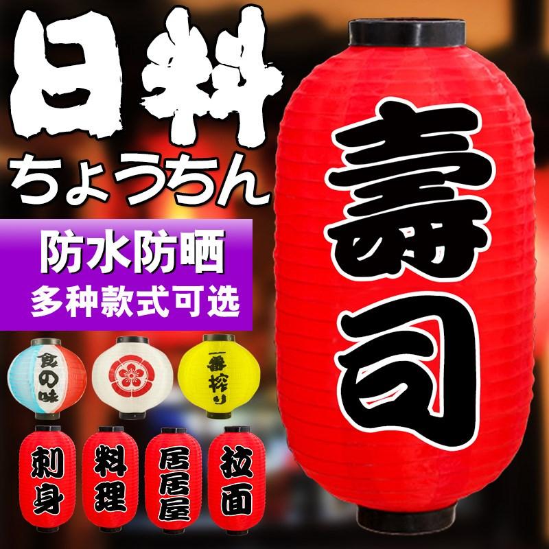 日式灯笼 日本寿司灯笼 日韩料理刺身灯笼 户外防水装饰广告灯笼