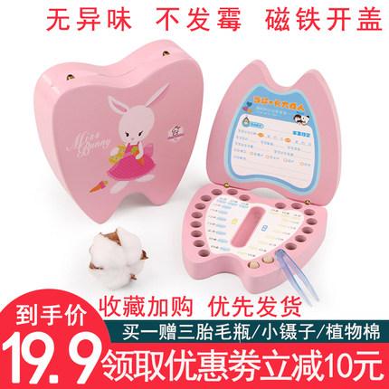 乳牙纪念盒女孩儿童牙齿收纳盒