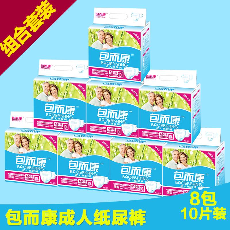 成人纸尿裤老人尿不湿拉拉裤老年尿垫成人护理垫纸尿片M号8包组合