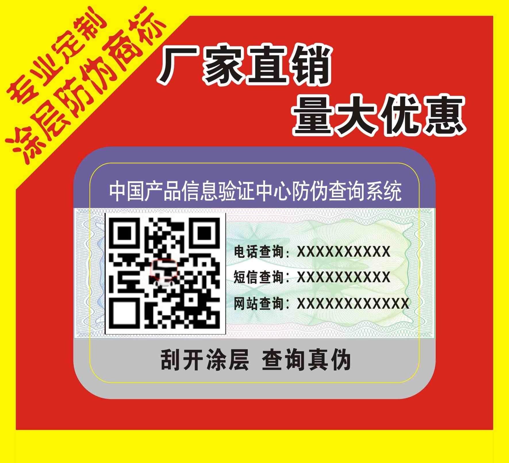 防伪标签定做定制易碎贴不干胶印刷可扫描二维码贴纸通用可查询