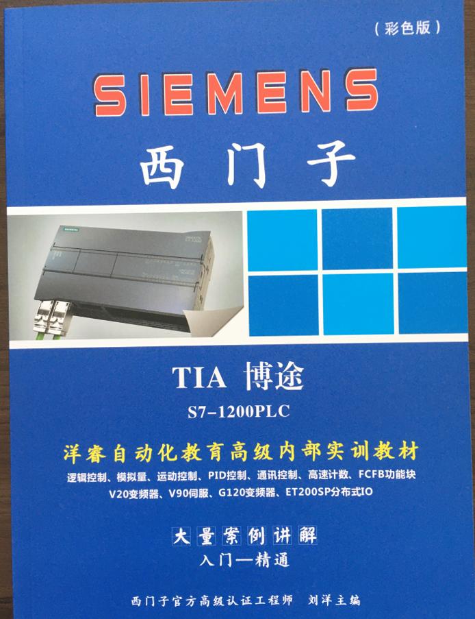 Siemens s7-1200plc programming book