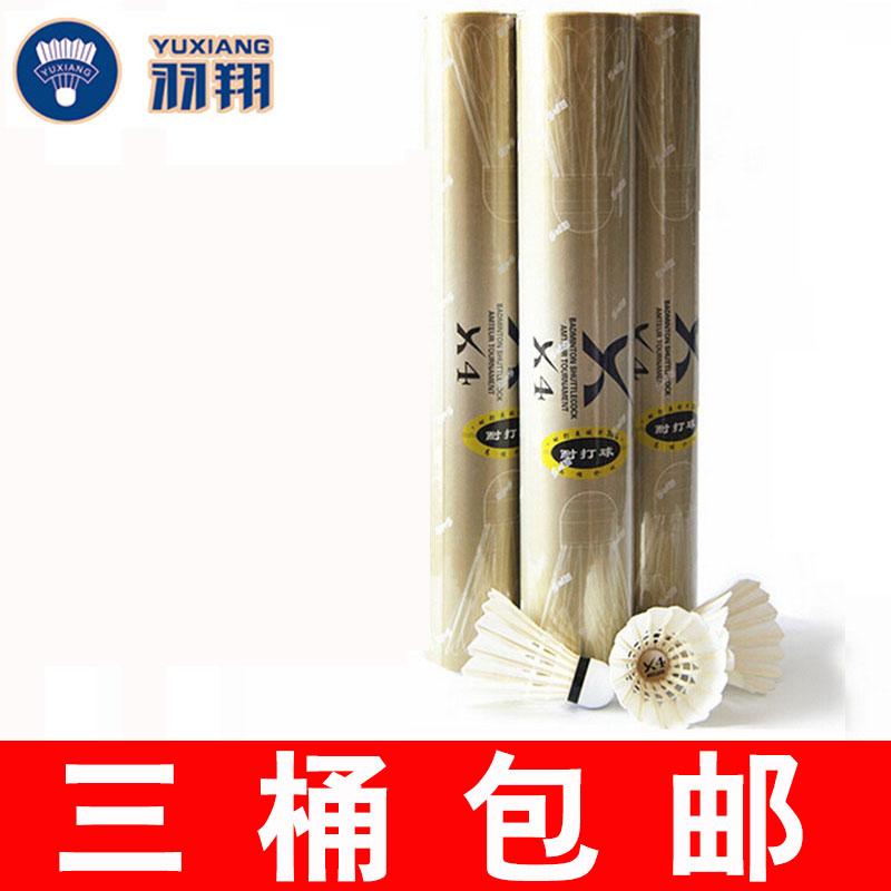 3桶包邮 羽翔羽毛球X4 X3 X2鸭毛耐打训练用羽毛球12只装一个顶三