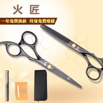 发型师正品火匠专业美发理发剪刃套装家用平剪打薄剪牙剪剪头发女