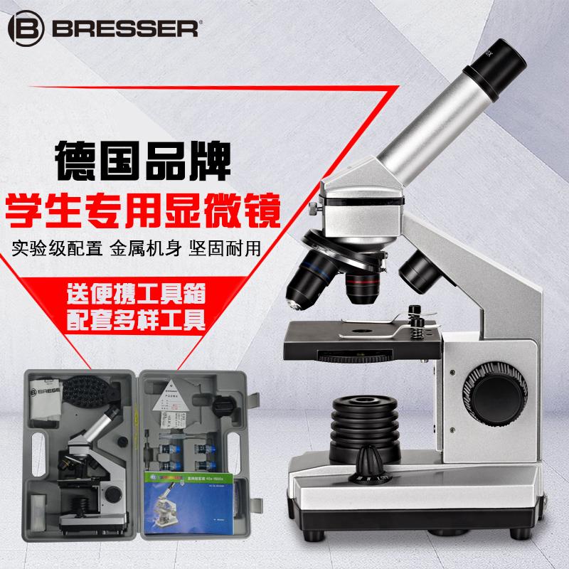 德国bresser显微镜专业电子光学初中生高倍高清科学实验生物学生