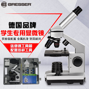 德国bresser专业电子光学显微镜