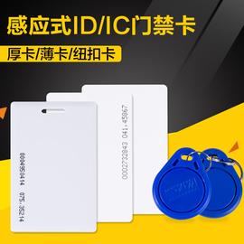 纳奇考勤门禁ID卡 纽扣卡钥匙扣卡门禁卡感应卡 IC薄卡印刷卡定制