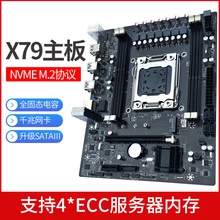 Mecoco X79 motherboard supports multi-threading of E5 2660 2670 2680 V2 with eight cores and ten cores in 2011