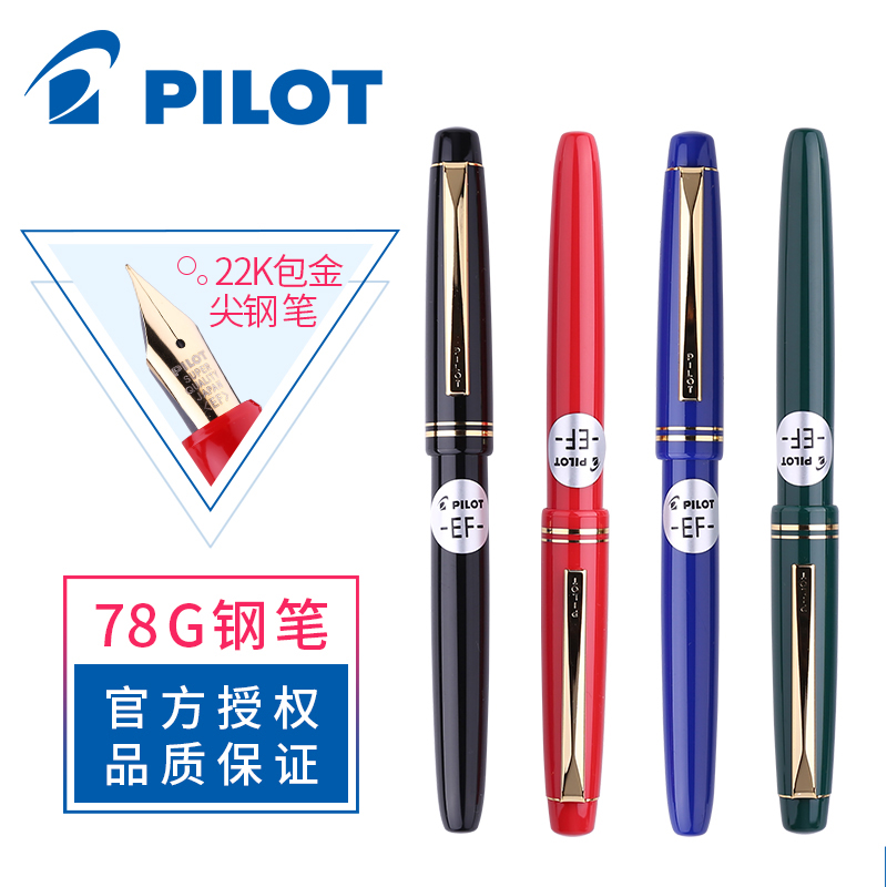 日本PILOT百乐FP-78G钢笔 学生练字书法办公钢笔78g成人钢笔