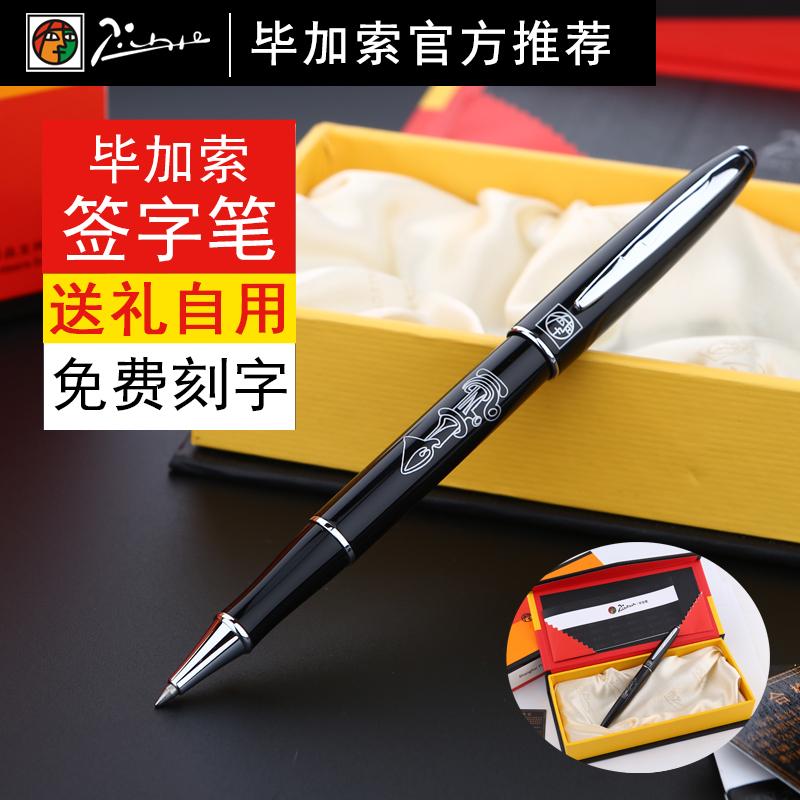 畢加索606簽字筆 商務金屬男女士水筆寶珠筆簽名筆簽單筆定製刻字