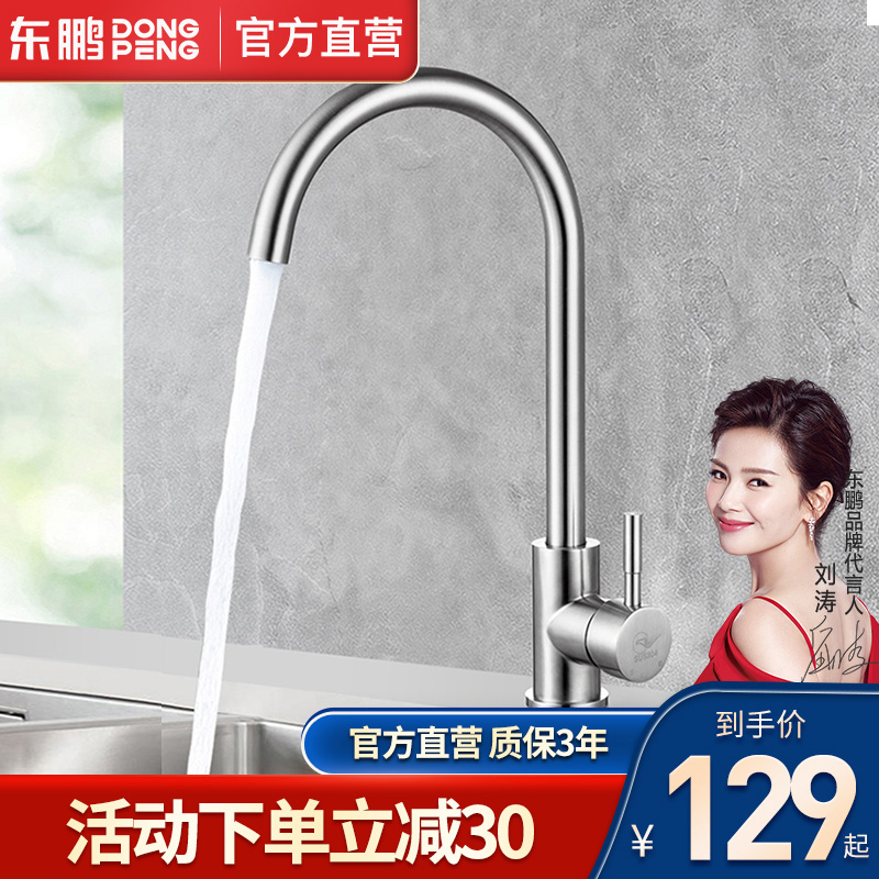 Dongpeng packaged bathroom kitchen faucet hot and cold domestic dishwasher sink 304 stainless steel faucet