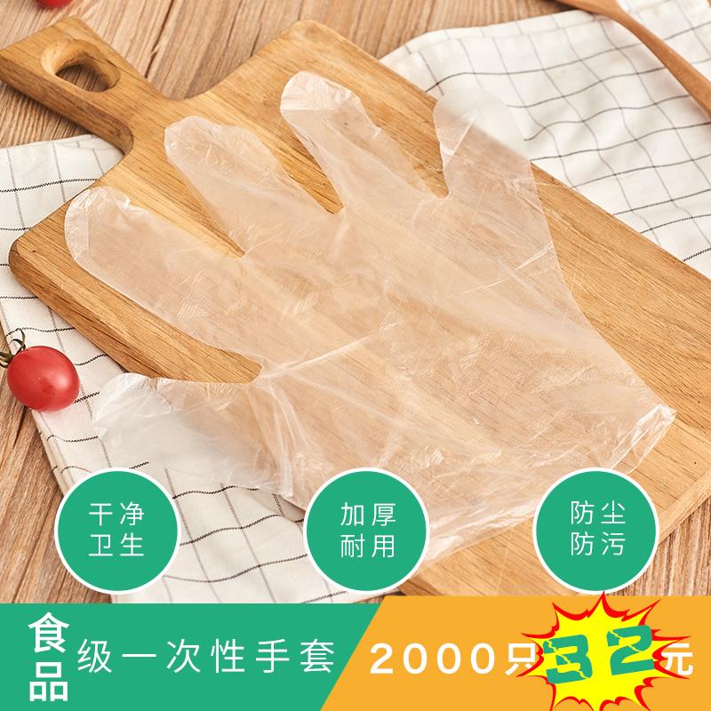一次性手套200只 餐饮具不漏食品级塑料透明食品加厚薄膜餐饮手套