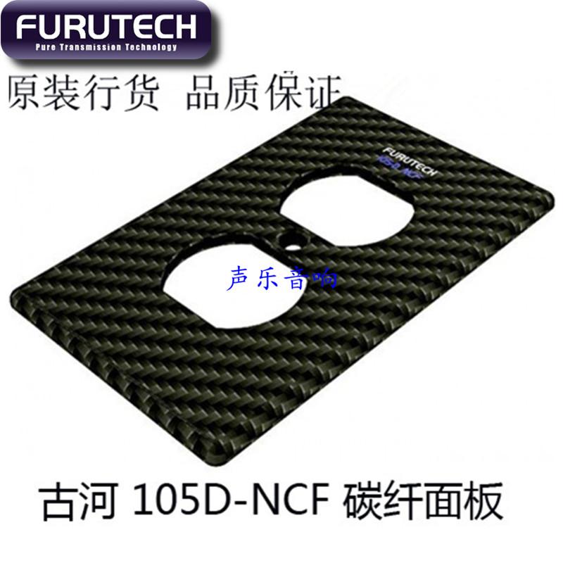 原装Furutech古河 105-D NCF 碳纤维 美标电源墙插 120专用面板