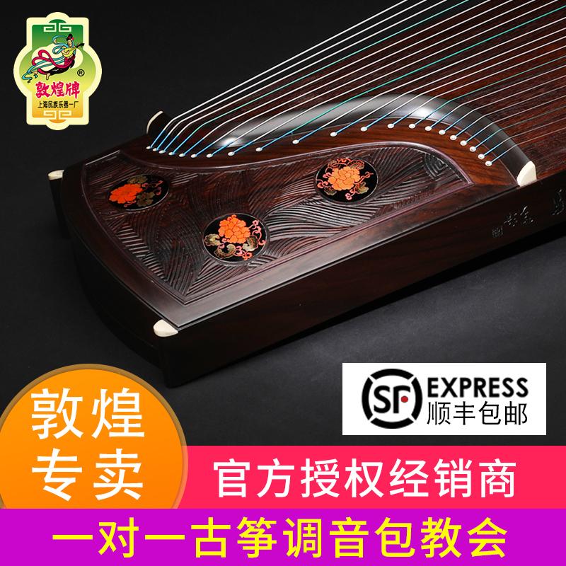敦煌古筝琴乐器旗舰店正品9DH695FPP嫣红魏紫(牡丹)初学者入门