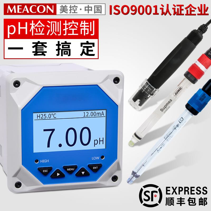 在线ph计电极头酸度计orp检测PH测试仪传感器表工业PH自动控制器,可领取5元天猫优惠券