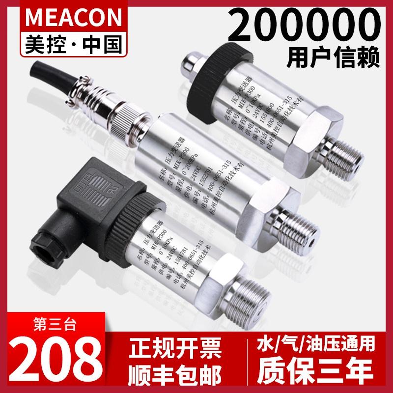 美控进口扩散硅压力变送器4-20mA油压气压液压水压力传感器0-10V