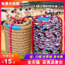 Tug Rope competition for children adult Coarse hemp Rope does not hurt hand cotton kindergarten students fitness big skipping rope