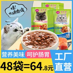 嘻夕林猫湿粮零食90g*48袋幼猫妙鲜封包营养增肥猫湿主粮特价整箱