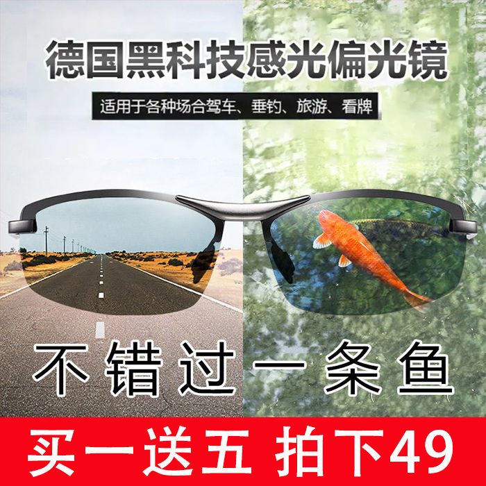 Fishing, bleached sunglasses, mens day and night driving sunglasses, special for shooting fish, polarized underwater glasses