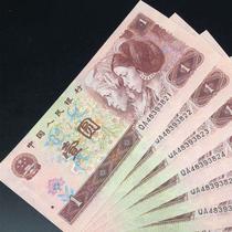 第四套四版人民钱收藏1996年1元壹元一元纸钱全新品相包真钱