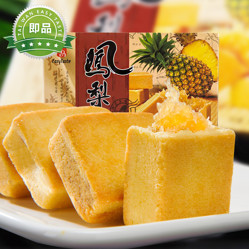 即品 台湾进口手工零食特产原味凤梨酥糕点夹心点心办公室下午茶