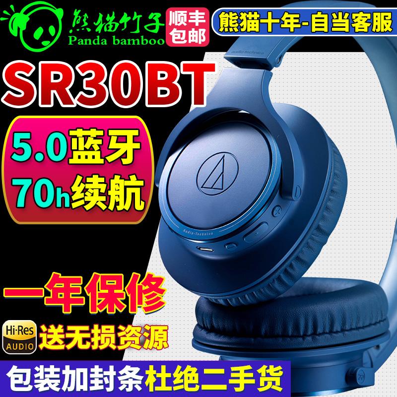 熊猫竹子 铁三角 ATH-SR30BT 50T MSR7B  AR3/5BT 无线头戴蓝牙