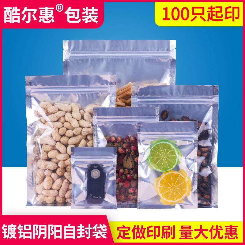 阴阳袋自封袋铝箔袋茶叶干果食品试用装平底密封袋包装袋定制印刷图片