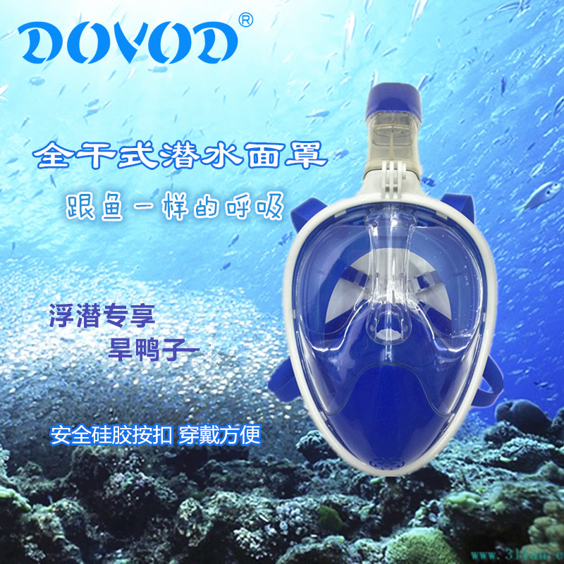 Doved great God diving mask free swimming mask snorkeling mask full dry diving mask silicone headband package mail
